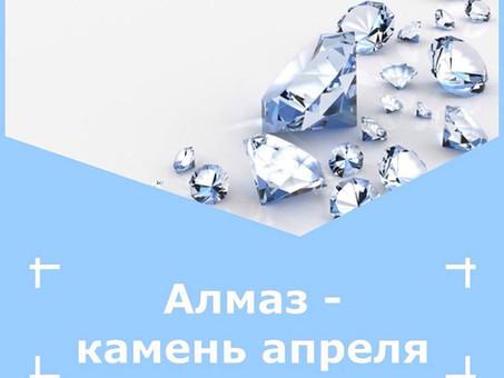 Апрельский камень - это Алмаз.