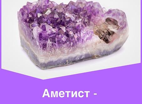 Аметист - камень февраля