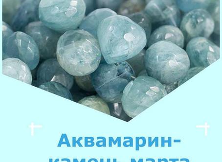 Аквамарин - камень марта