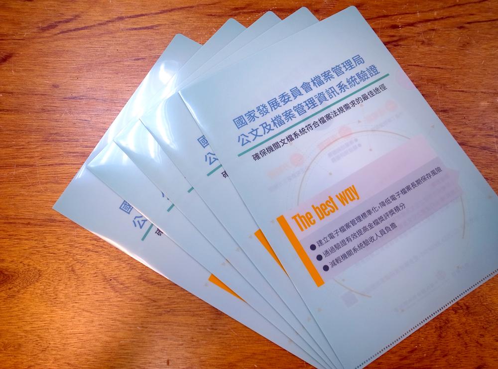 中華民國軟體協會
