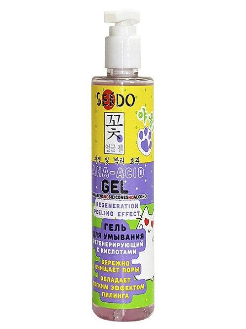 Sendo Гель для умывания регенерирующий с кислотами, 200мл