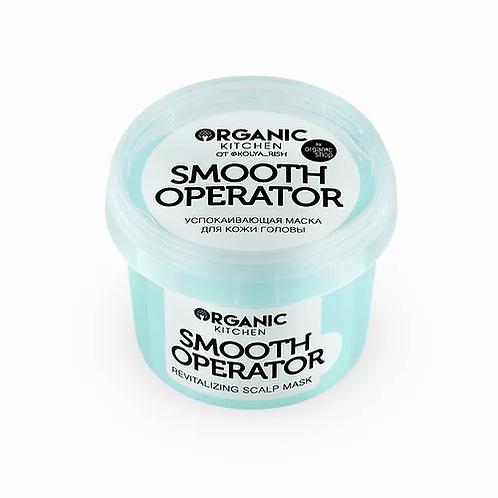"""Organic Kitchen Успокаивающая маска для кожи головы """"Smooth operator"""""""