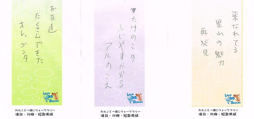 わんこと一緒にウォークラリー_俳句短歌川柳20210424_0005_nn.jp