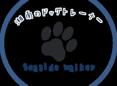 湘南のドッグトレーナー  シーサイドウォーカー Seaside Walker