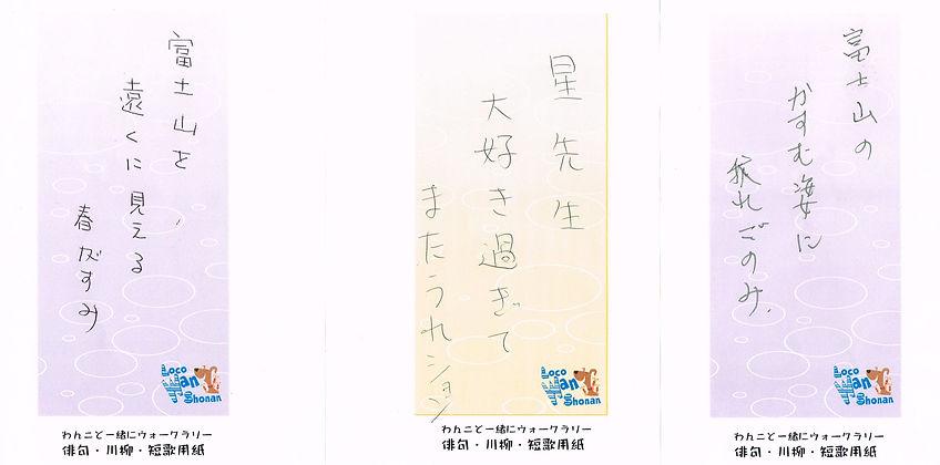 わんこと一緒にウォークラリー_俳句短歌川柳20210424_nn.jpg