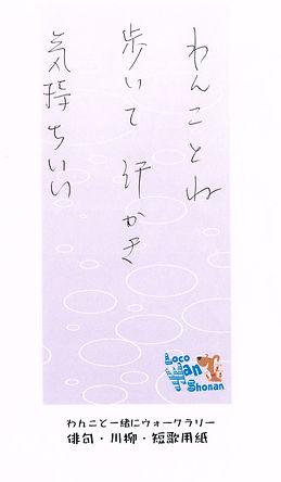 わんこと一緒にウォークラリー_俳句短歌川柳20210424_0010.jpg