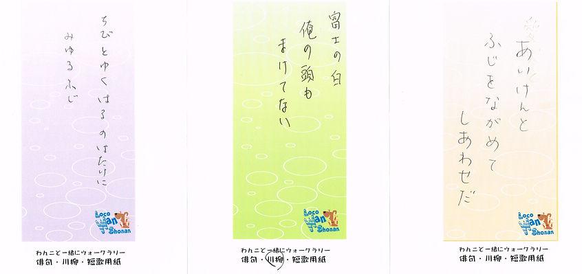 わんこと一緒にウォークラリー_俳句短歌川柳20210424_0009_nn.jp