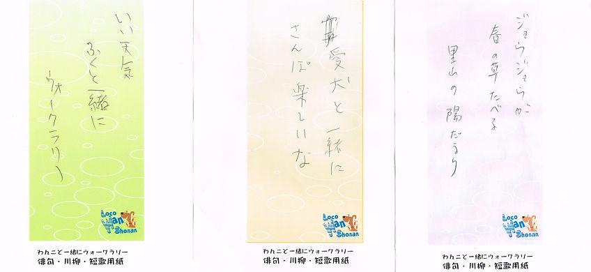 わんこと一緒にウォークラリー_俳句短歌川柳20210424_0007_nn.jp