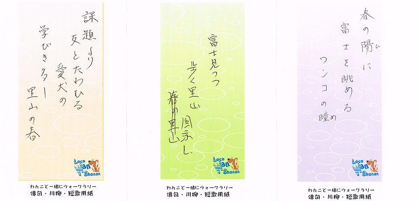 わんこと一緒にウォークラリー_俳句短歌川柳20210424_0008_nn.jp