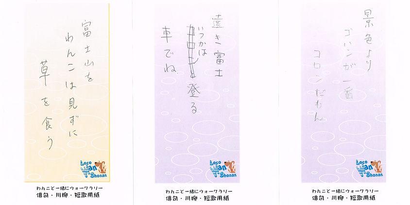 わんこと一緒にウォークラリー_俳句短歌川柳20210424_0001_nn.jp