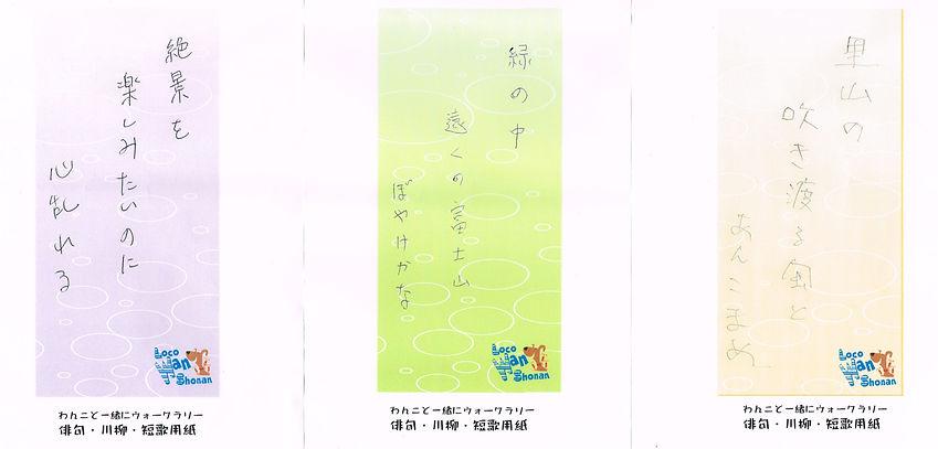 わんこと一緒にウォークラリー_俳句短歌川柳20210424_0003_nn.jp