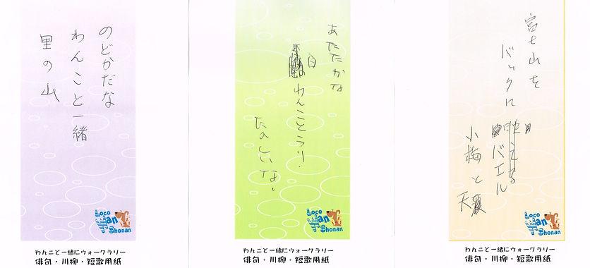 わんこと一緒にウォークラリー_俳句短歌川柳20210424_0004_nn.jp