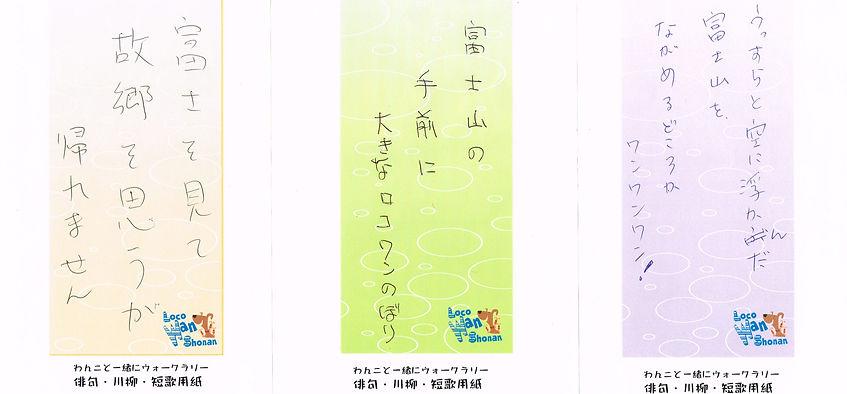わんこと一緒にウォークラリー_俳句短歌川柳20210424_0006_nn.jp