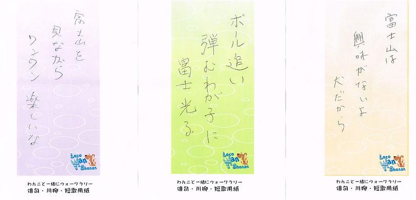 わんこと一緒にウォークラリー_俳句短歌川柳20210424_0002_nn.jp