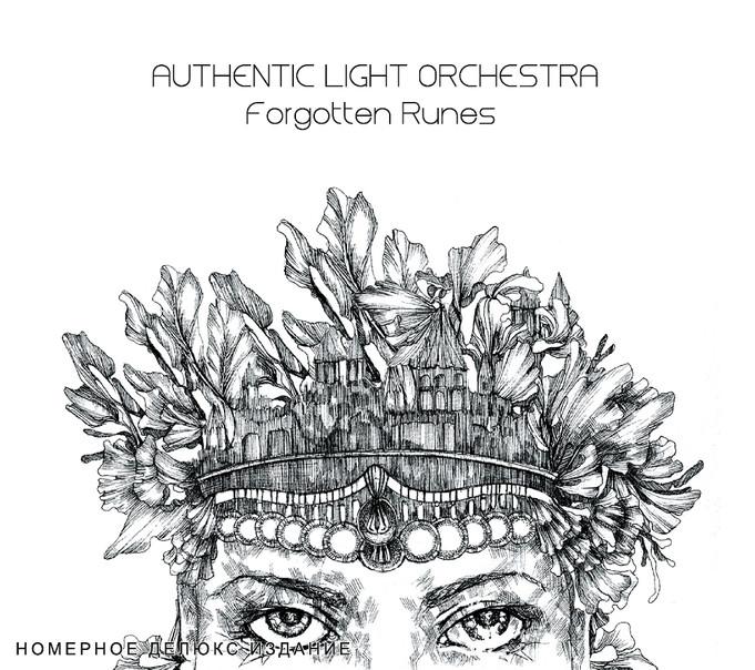 New CD - Forgotten Runes