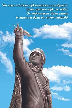 плакат небо статуя поэт.jpg