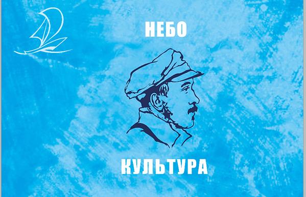 Знамя Небокультуры.png