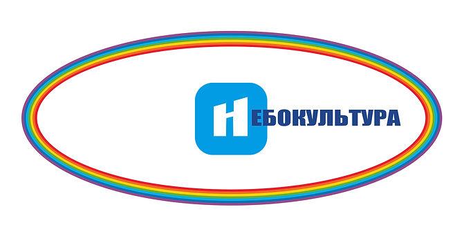 Лого Небокультура с радугой Н-01.jpg