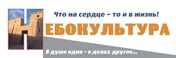 Логотип 3 НЕБОКУЛЬТУРА.jpg