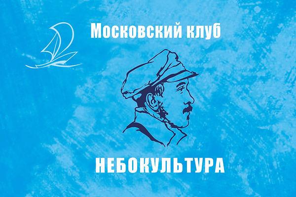 флаг московский клуб .jpg