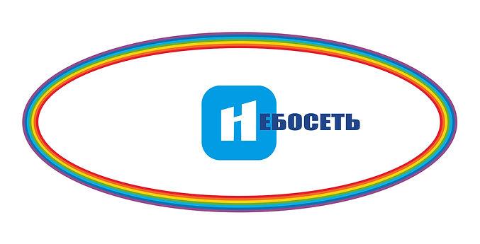 Лого с радугой Н 2-01.jpg