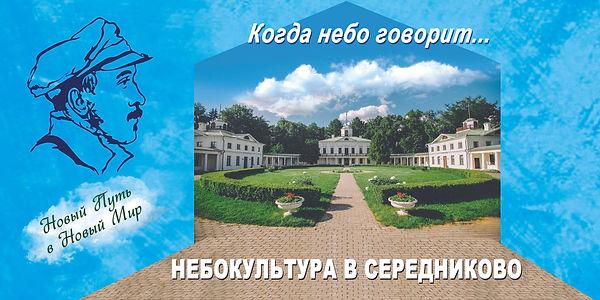 Флаг Середниково.jpg