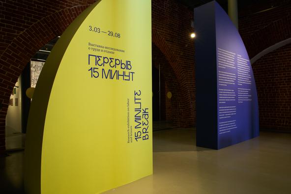 Exposition view Shooting by Alexey Shevtsov Photos courtesy of Arsenal