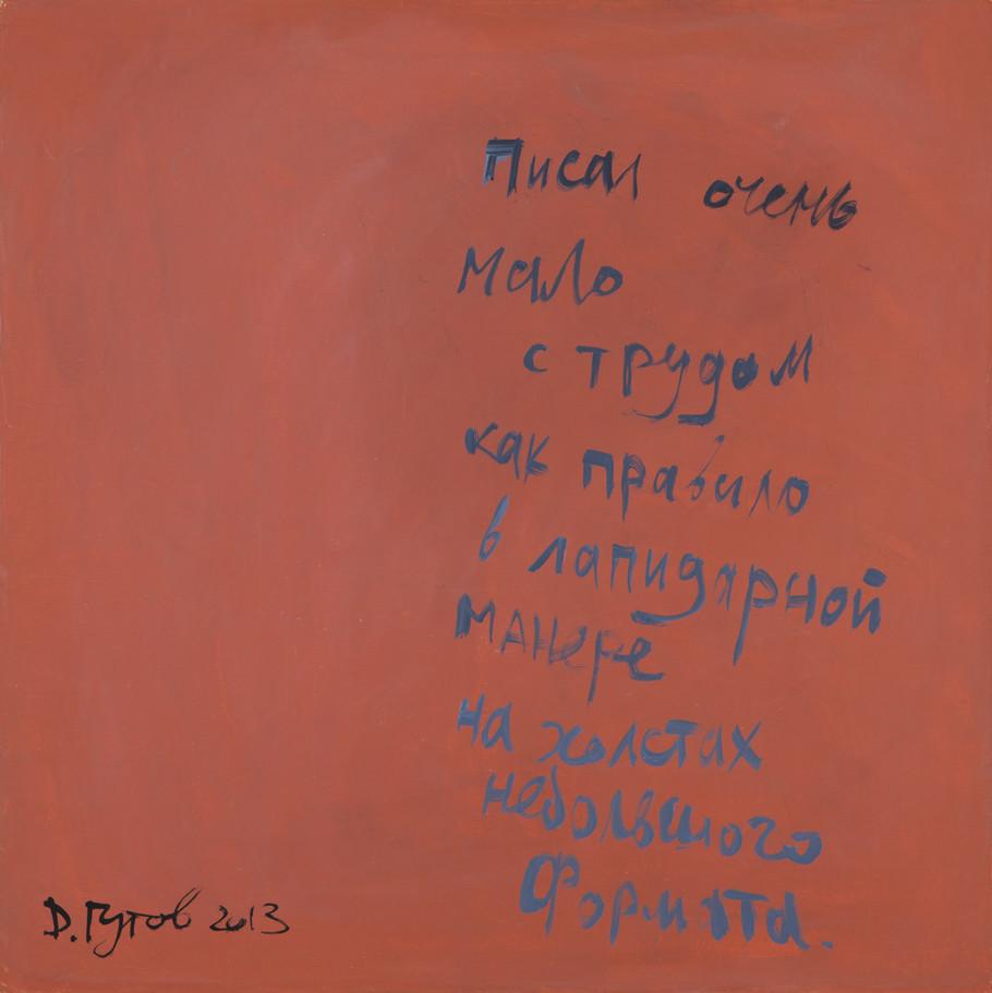 Dmitry Gutov