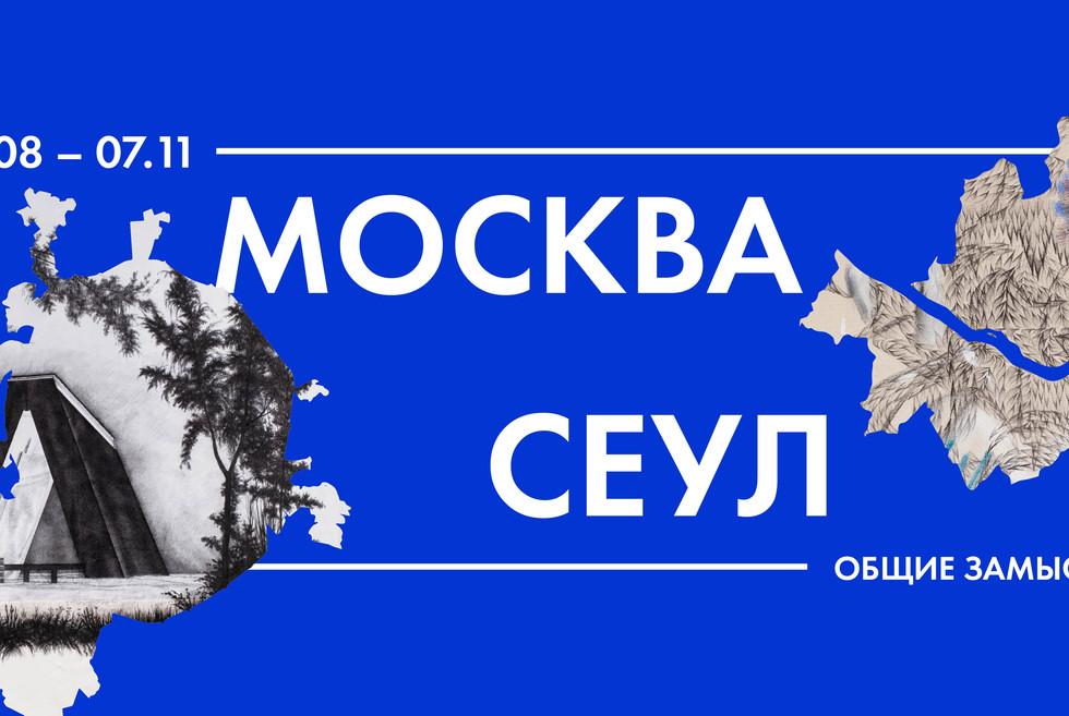 МОСКВА – СЕУЛ: ОБЩИЕ ЗАМЫСЛЫ