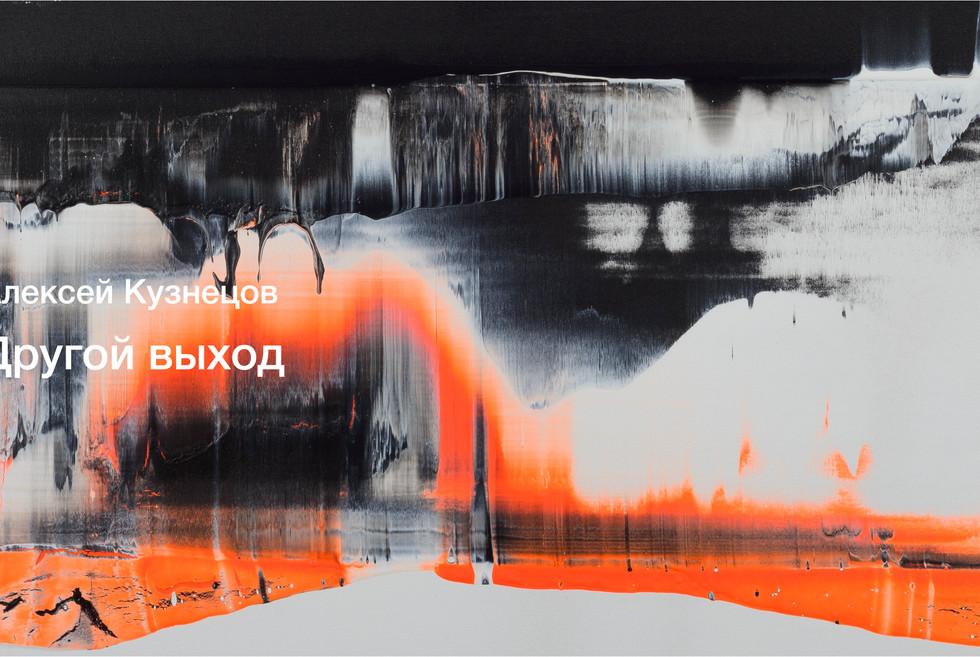 23.04.21 – 23.05.21 / Галерея «Триумф», Москва