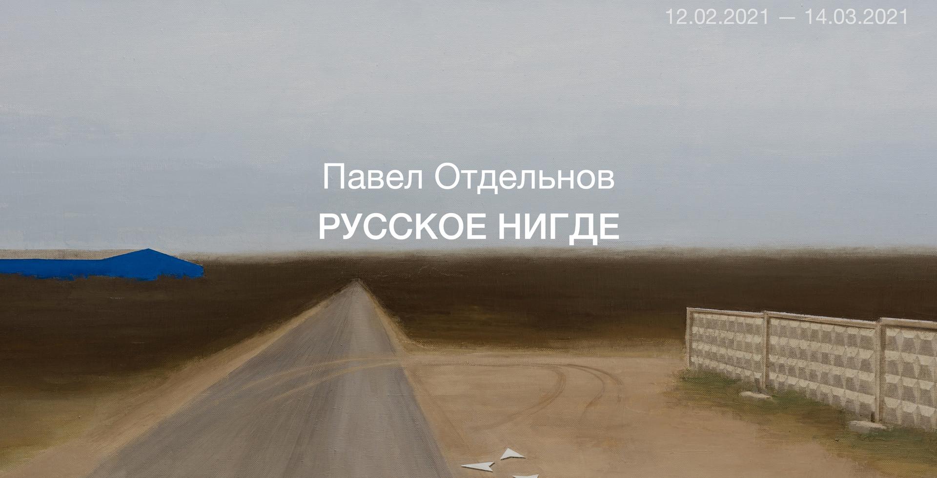 Павел Отдельнов