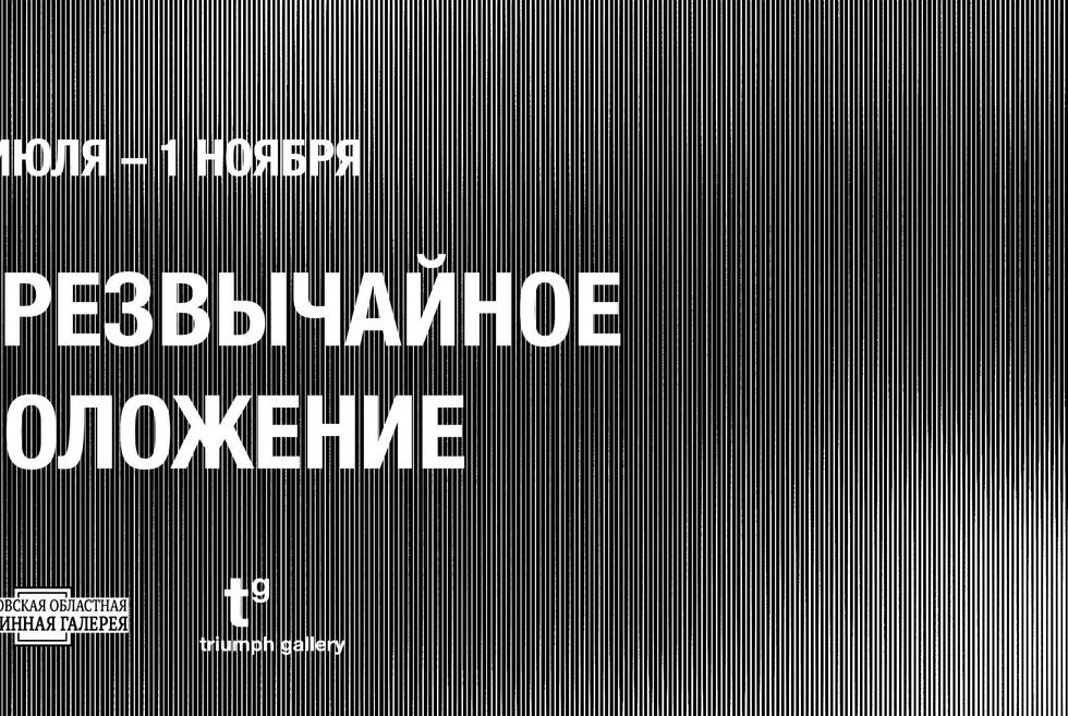 01.07.2021 — 01.11.2021 / групповая выставка / Тамбовская областная картинная галерея