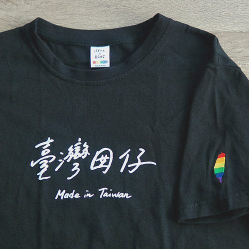 臺灣囡仔電繡T-shirt/違章女生X寫字練習