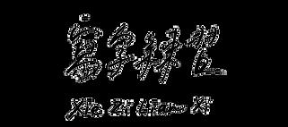 寫字練習_LOGO copy copys.png