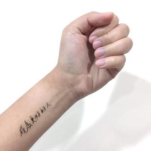 積極/消極-人生紋身貼紙
