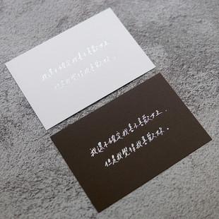 黑白告白卡片