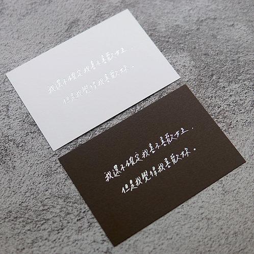 黑白告白卡片/違章女生X寫字練習