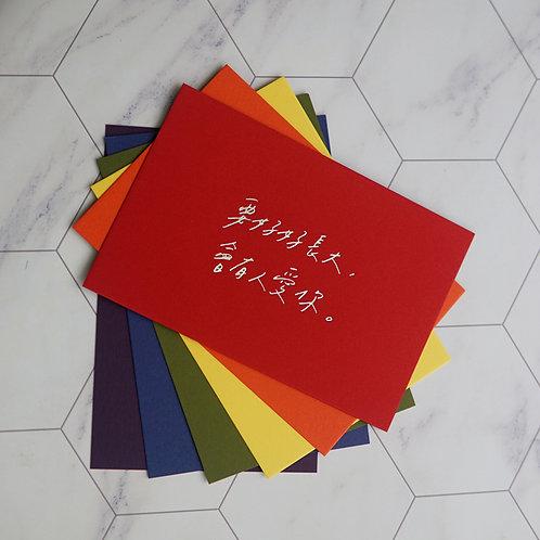 彩虹六色卡片/違章女生X寫字練習