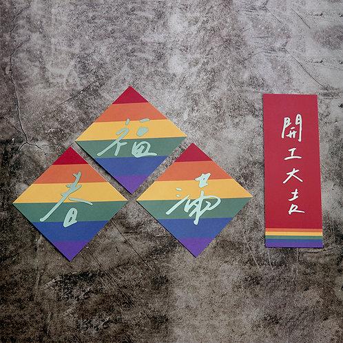 天照甲子、彩虹款。/ 春聯 / 違章女生x寫字練習