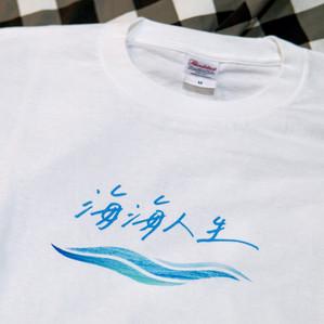 海海人生 / T-shirt