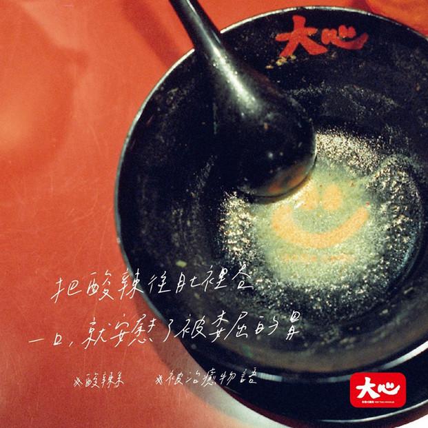 20170130_大心新泰式麵食3.jpg