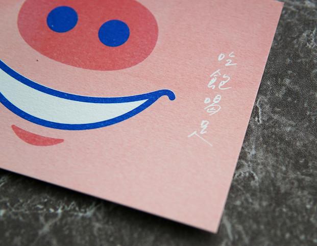 year_of_pig_card_02.JPG
