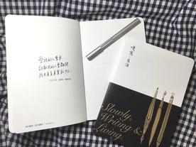 康健雜誌「慢寫‧生活手札」