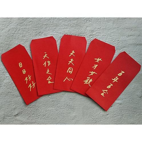 紅包袋/違章女生X寫字練習