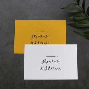 「__,想和你成為更好的人」燙金卡片