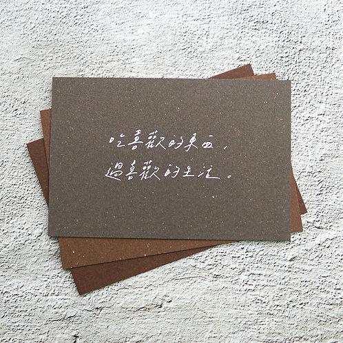 《溫柔生活好眠》燙銀明信片/違章女生X寫字練習