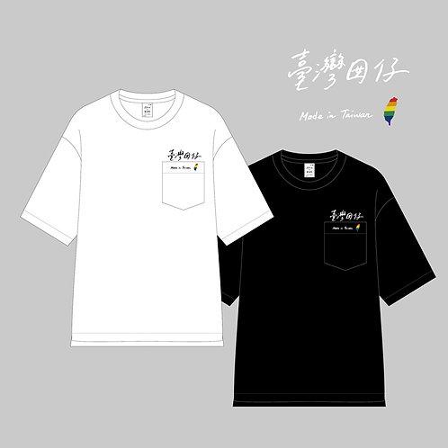 【寬版厚磅】臺灣囡仔電繡T-shirt/違章女生X寫字練習