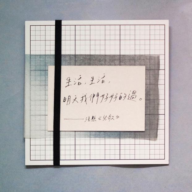 20160904_好好寫字帖.jpg