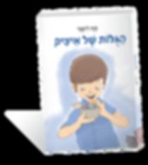 הספר הראשון מפרי עטה של חוה ליפצר