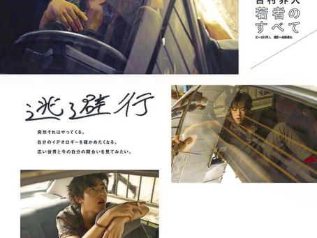 PRESS /『月刊シネコンウォーカー 7月号』俳優 吉村界人さんご着用